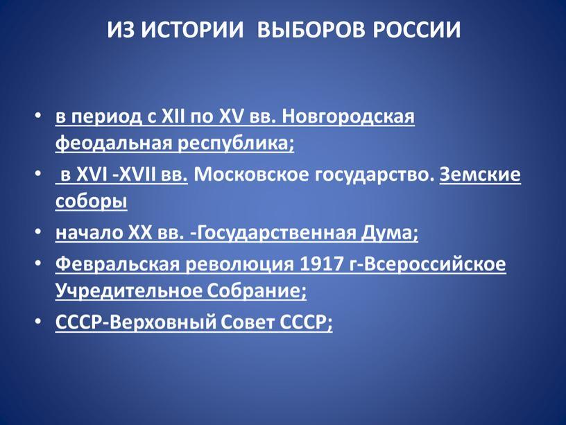 ИЗ ИСТОРИИ ВЫБОРОВ РОССИИ в период с
