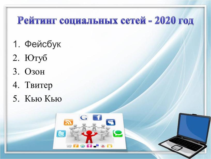 Рейтинг социальных сетей - 2020 год