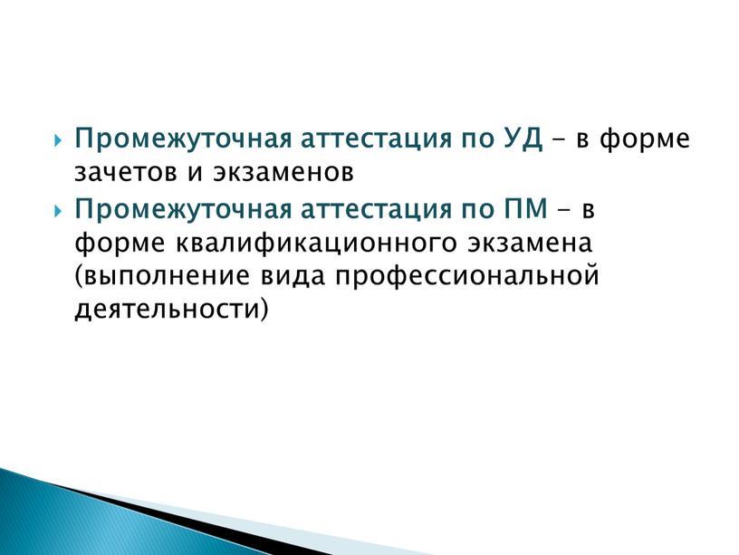 Промежуточная аттестация по УД - в форме зачетов и экзаменов
