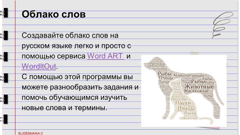 Облако слов Создавайте облако слов на русском языке легко и просто с помощью сервиса