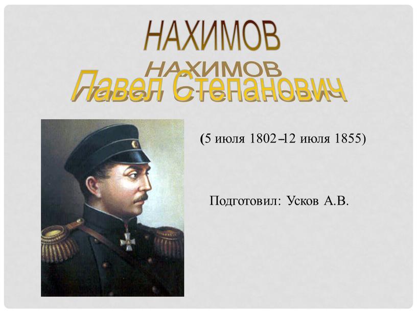 НАХИМОВ Павел Степанович ( 5 июля 1802 - -12 июля 1855)
