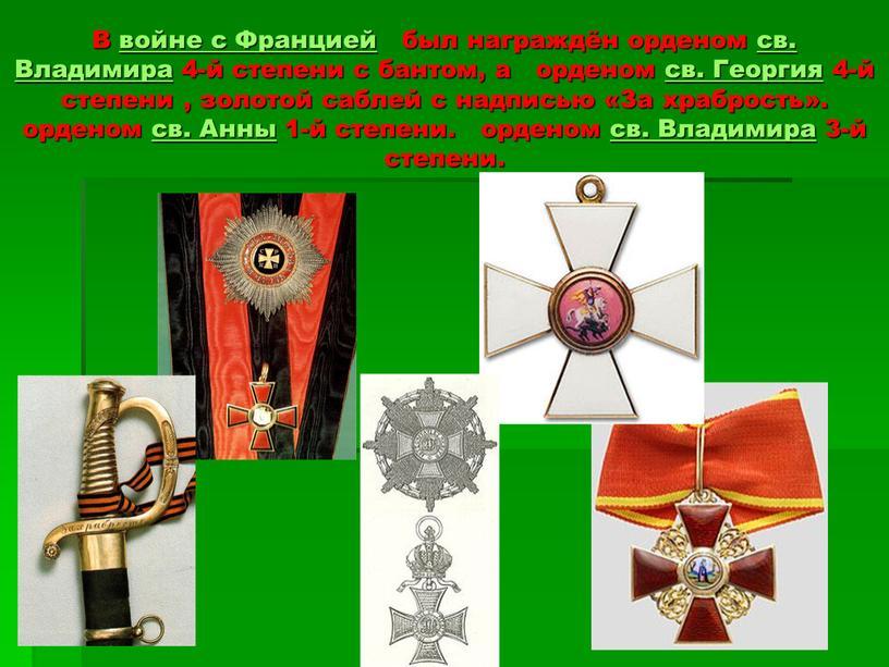 В войне с Францией был награждён орденом св