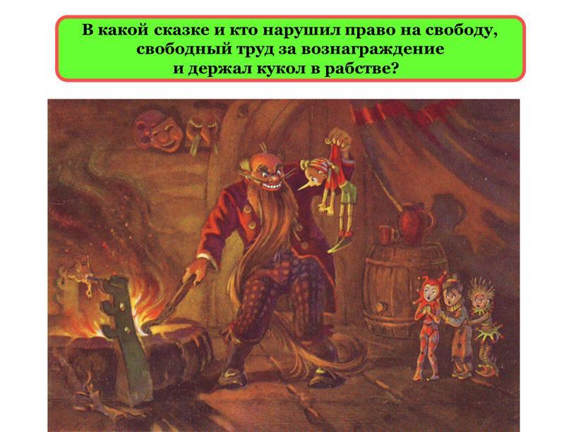 В какой сказке и кто нарушил право на свободу, свободный труд за вознаграждение и держал кукол в рабстве?
