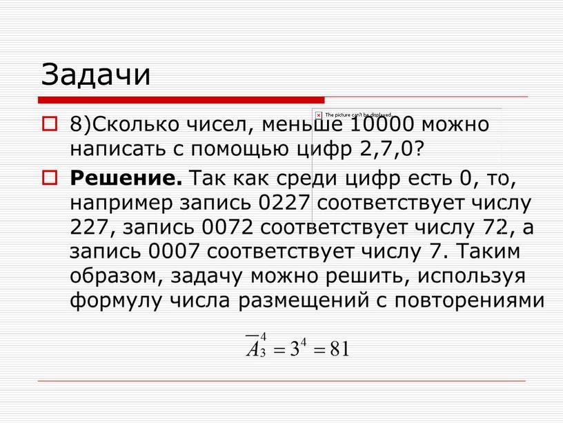 Задачи 8)Сколько чисел, меньше 10000 можно написать с помощью цифр 2,7,0?