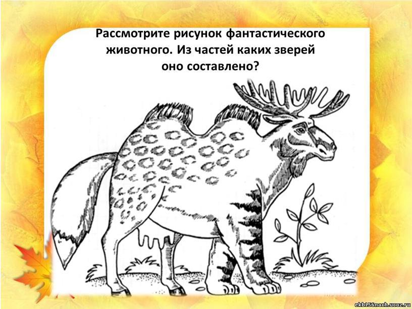 Рассмотрите рисунок фантастического животного