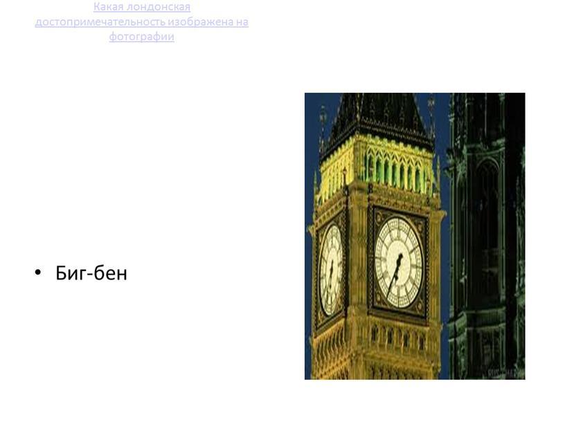 Какая лондонская достопримечательность изображена на фотографии