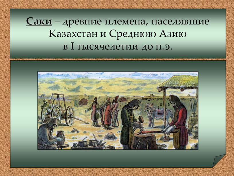 Саки – древние племена, населявшие