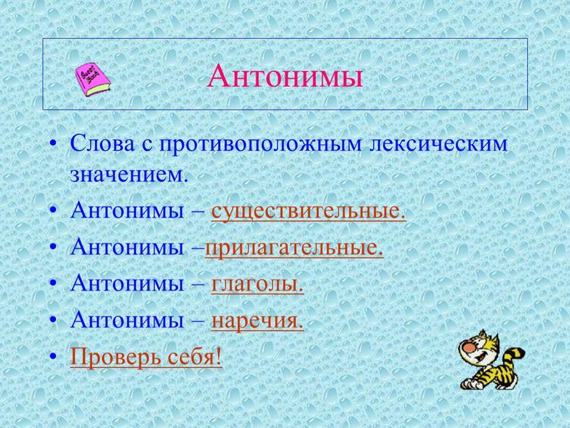 Антонимы Слова с противоположным лексическим значением