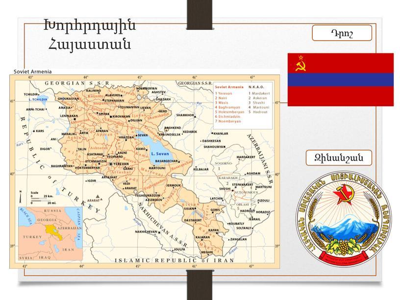 Խորհրդային Հայաստան Զինանշան Դրոշ