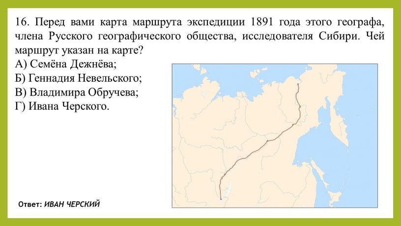 Перед вами карта маршрута экспедиции 1891 года этого географа, члена