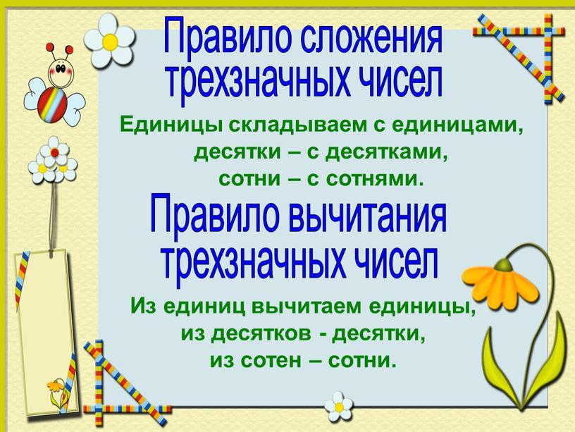 Правило сложения трехзначных чисел трехзначных чисел
