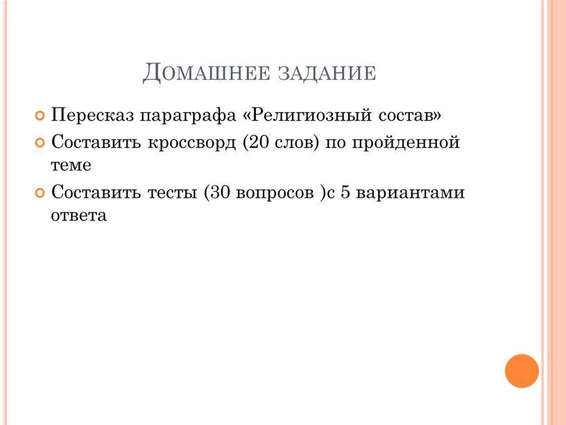 Домашнее задание Пересказ параграфа «Религиозный состав»