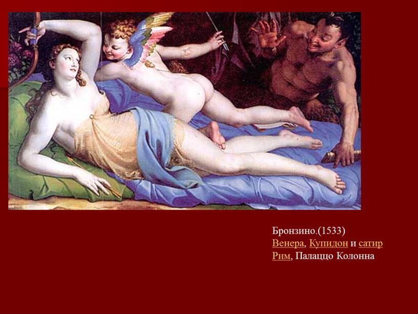 Бронзино.(1533) Венера, Купидон и сатир