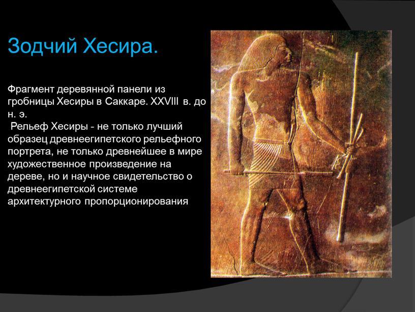 Зодчий Хесира. Фрагмент деревянной панели из гробницы