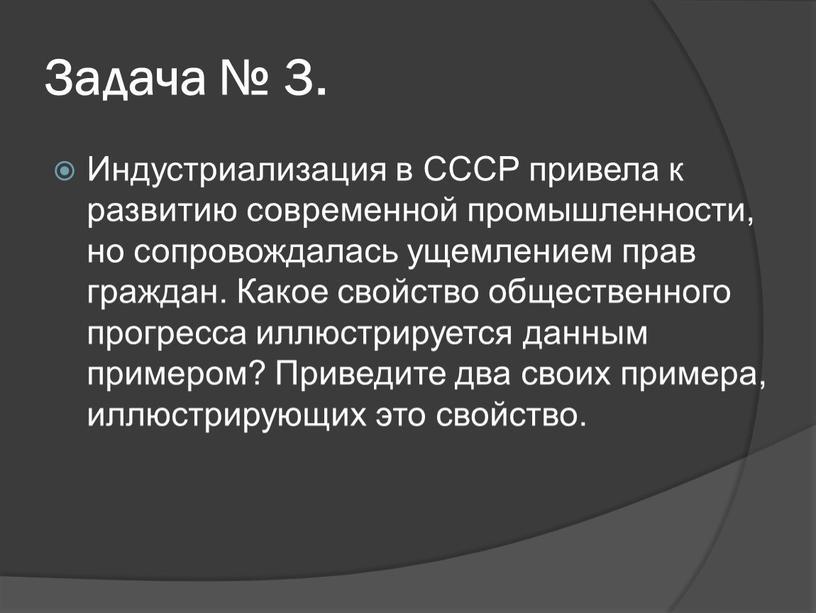 Задача № 3. Индустриализация в