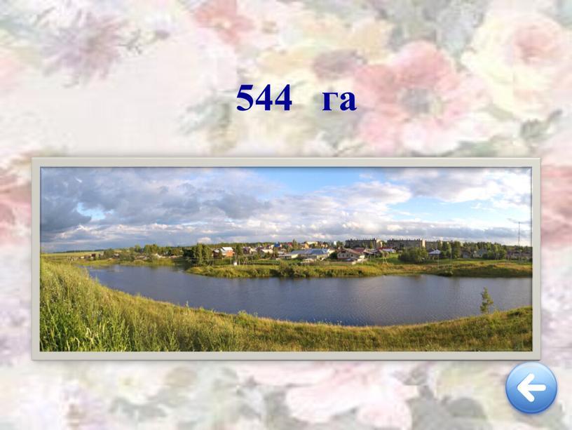 544 га