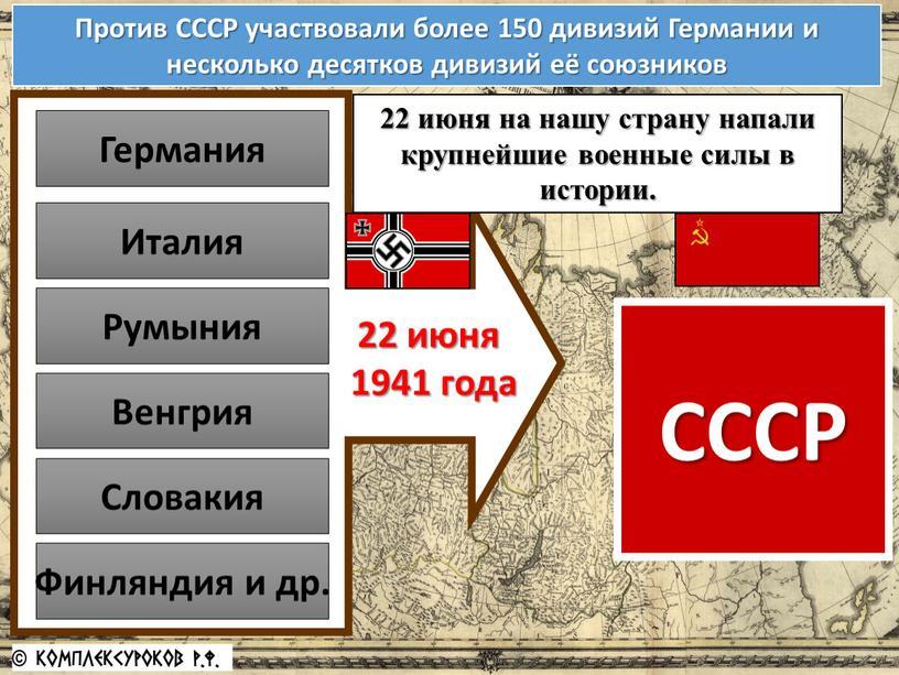 Против СССР участвовали более 150 дивизий