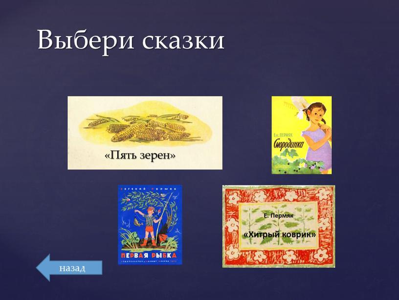 Выбери сказки «Пять зерен» назад