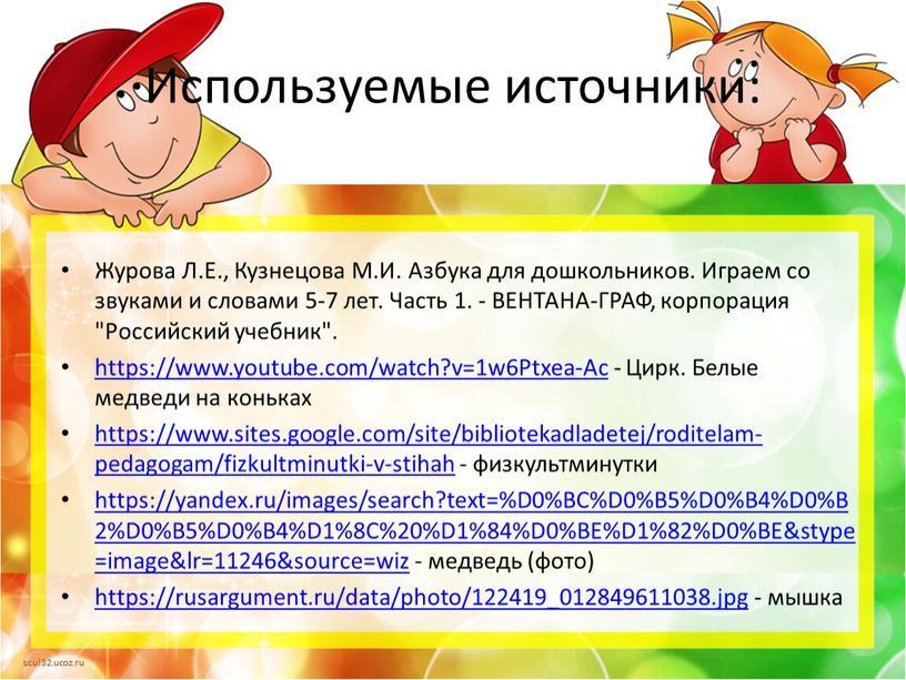 Используемые источники: Журова