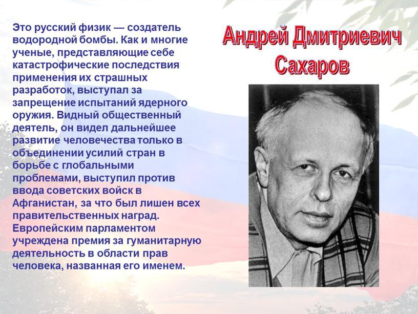 Это русский физик — создатель водородной бомбы