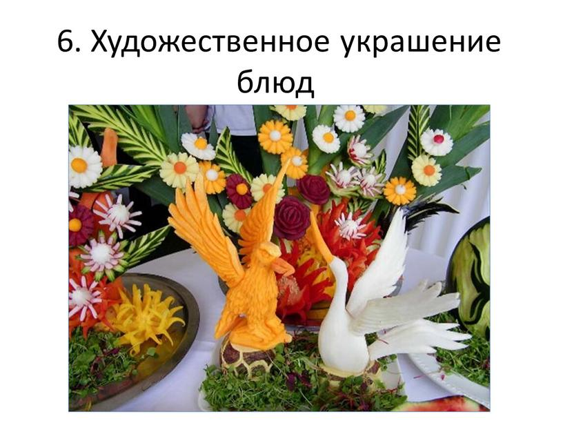 Художественное украшение блюд