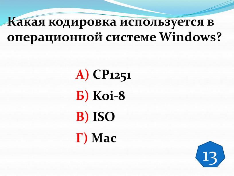 Какая кодировка используется в операционной системе