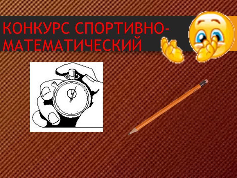 КОНКУРС СПОРТИВНО-МАТЕМАТИЧЕСКИЙ