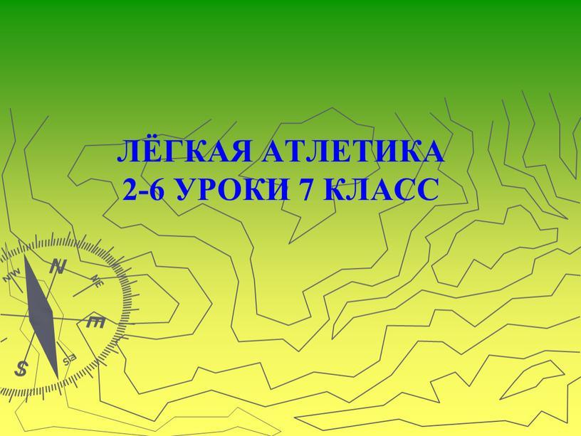 ЛЁГКАЯ АТЛЕТИКА 2-6 УРОКИ 7 КЛАСС