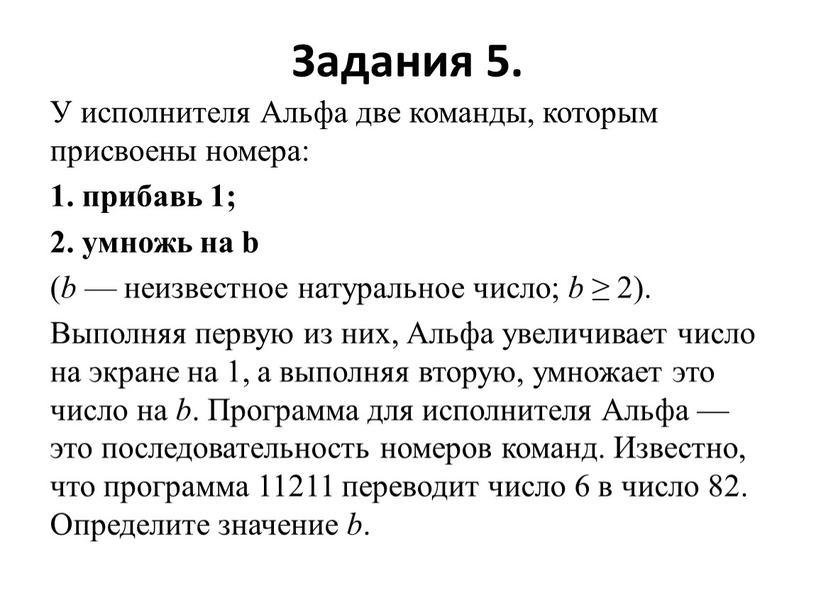 Задания 5. У исполнителя Альфа две команды, которым присвоены номера: 1