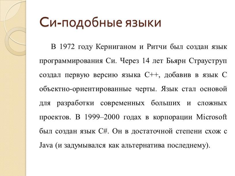Cи-подобные языки В 1972 году Керниганом и