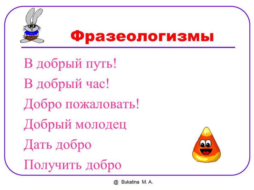 Bukatina M. A. Фразеологизмы