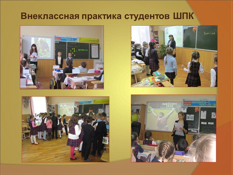 Внеклассная практика студентов