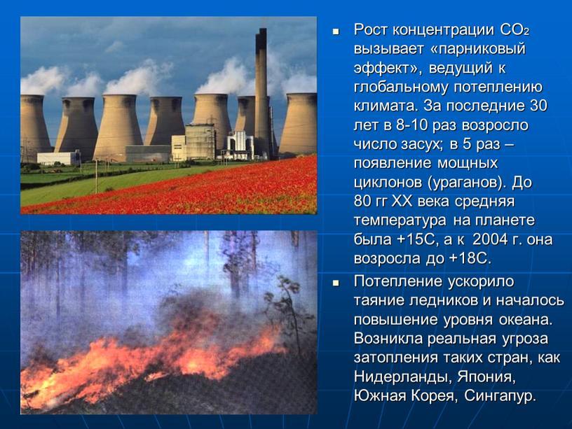 Рост концентрации СО2 вызывает «парниковый эффект», ведущий к глобальному потеплению климата