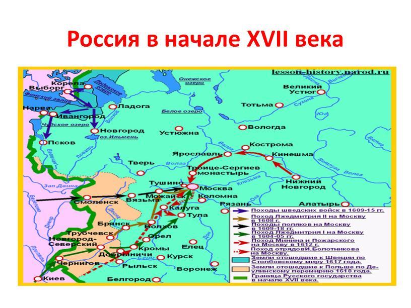 Россия в начале ХVII века