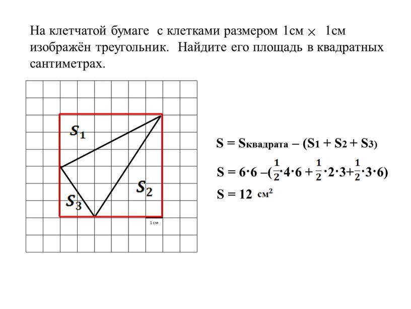 На клетчатой бумаге с клетками размером 1см 1см изображён треугольник