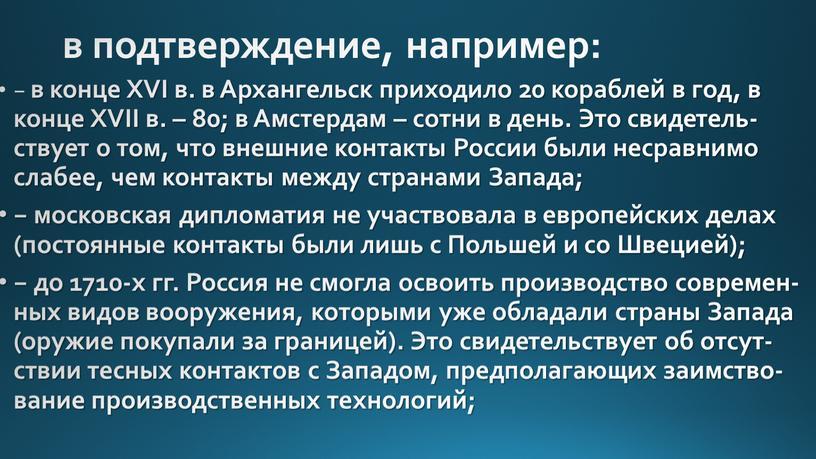 XVI в. в Архангельск приходило 20 кораблей в год, в конце