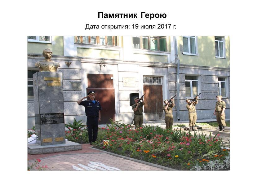 Памятник Герою Дата открытия: 19 июля 2017 г