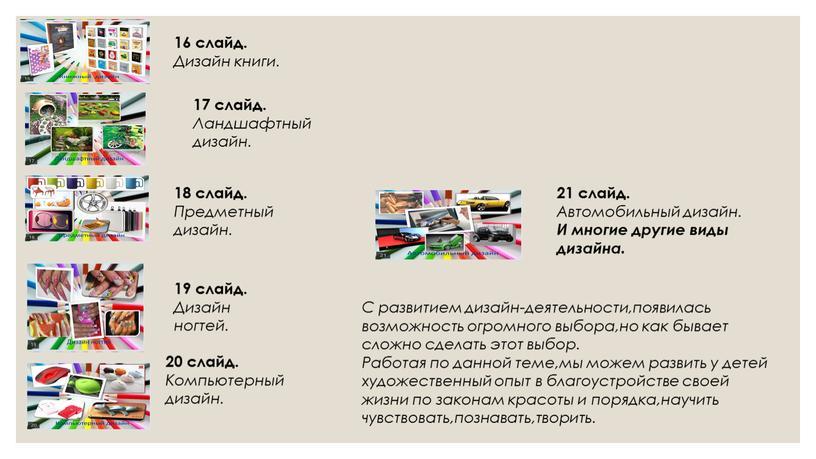 Дизайн книги. 17 слайд. Ландшафтный дизайн