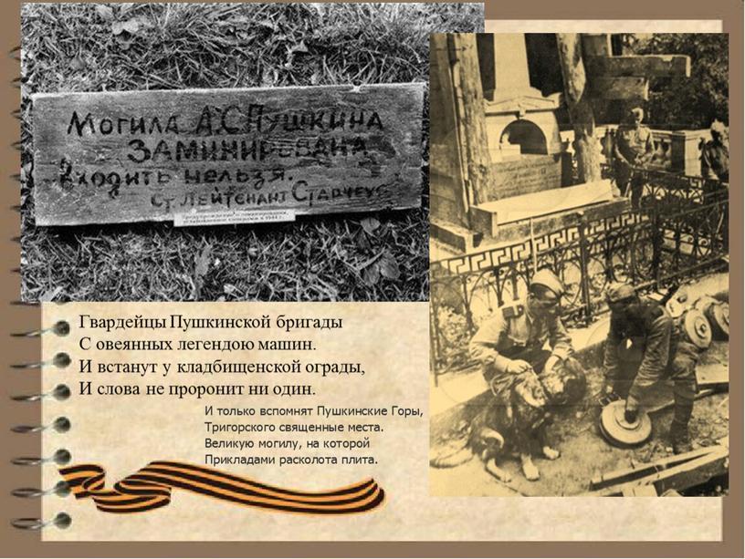 Гвардейцы Пушкинской бригады С овеянных легендою машин