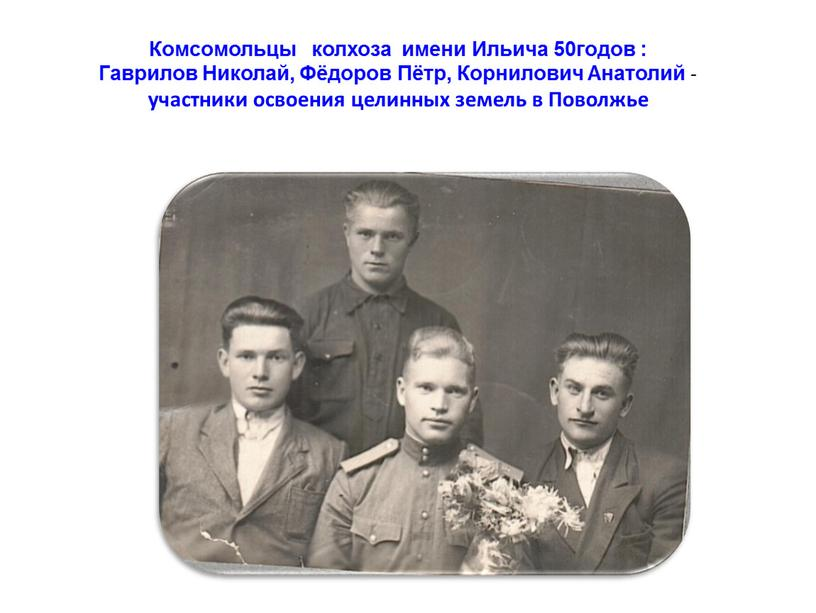 Комсомольцы колхоза имени Ильича 50годов :