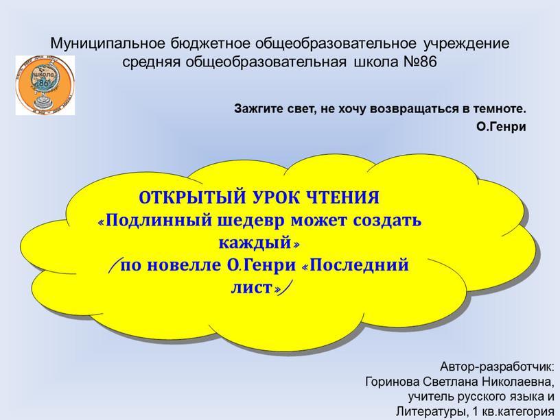 Муниципальное бюджетное общеобразовательное учреждение средняя общеобразовательная школа №86