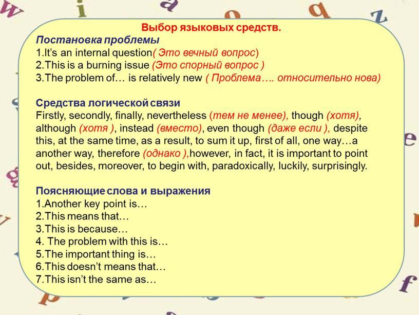 Выбор языковых средств. Постановка проблемы 1