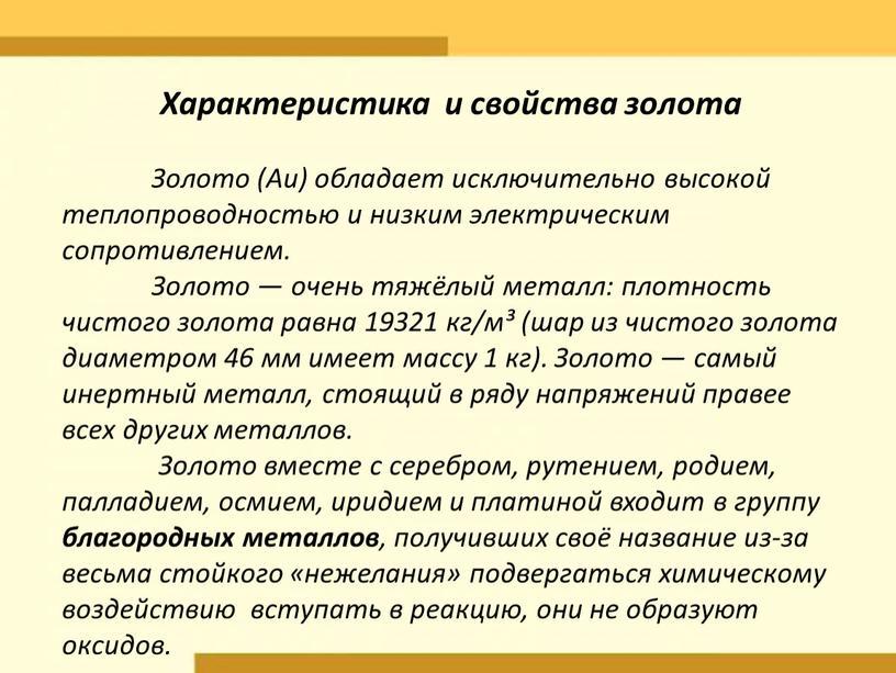 Характеристика и свойства золота