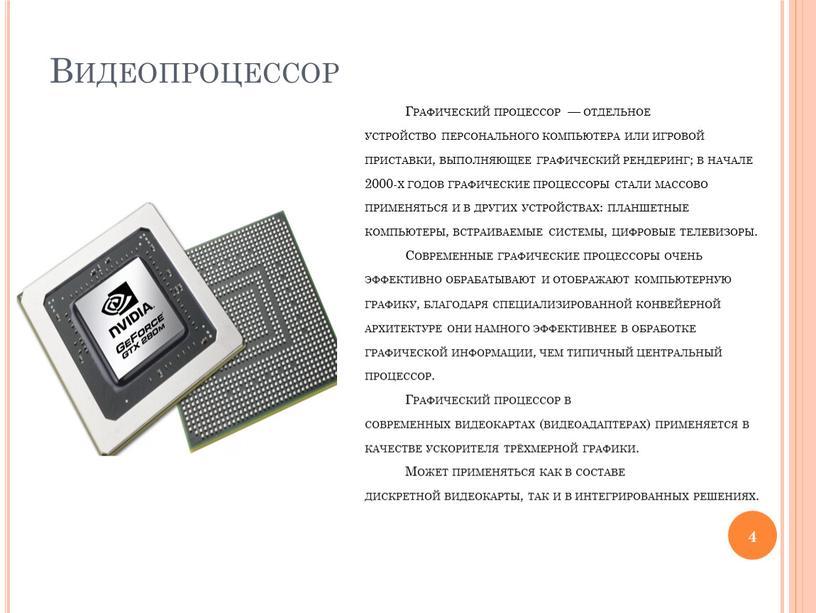 Видеопроцессор Графический процессор — отдельное устройство персонального компьютера или игровой приставки, выполняющее графический рендеринг; в начале 2000-х годов графические процессоры стали массово применяться и в…