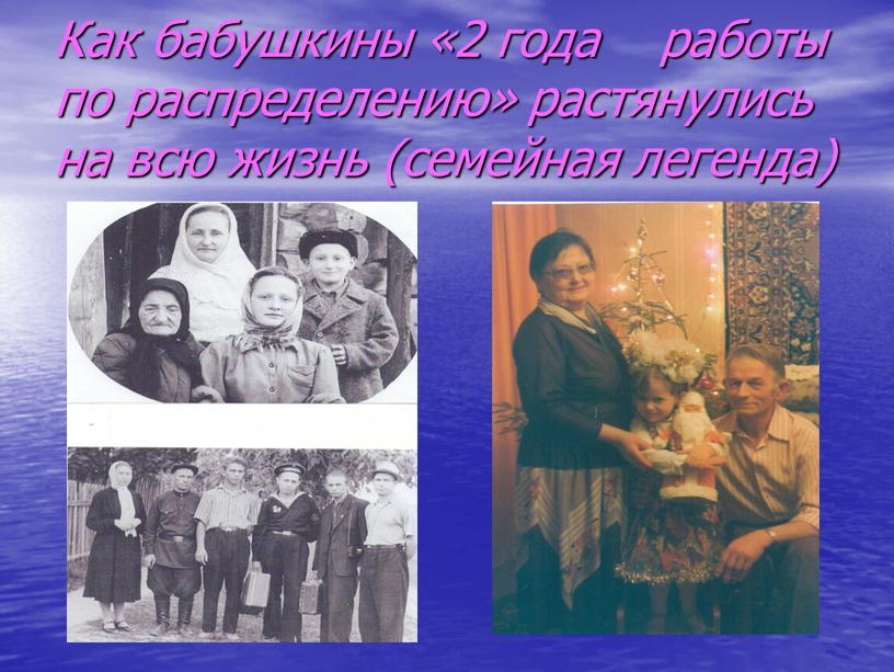 Как бабушкины «2 года работы по распределению» растянулись на всю жизнь (семейная легенда)