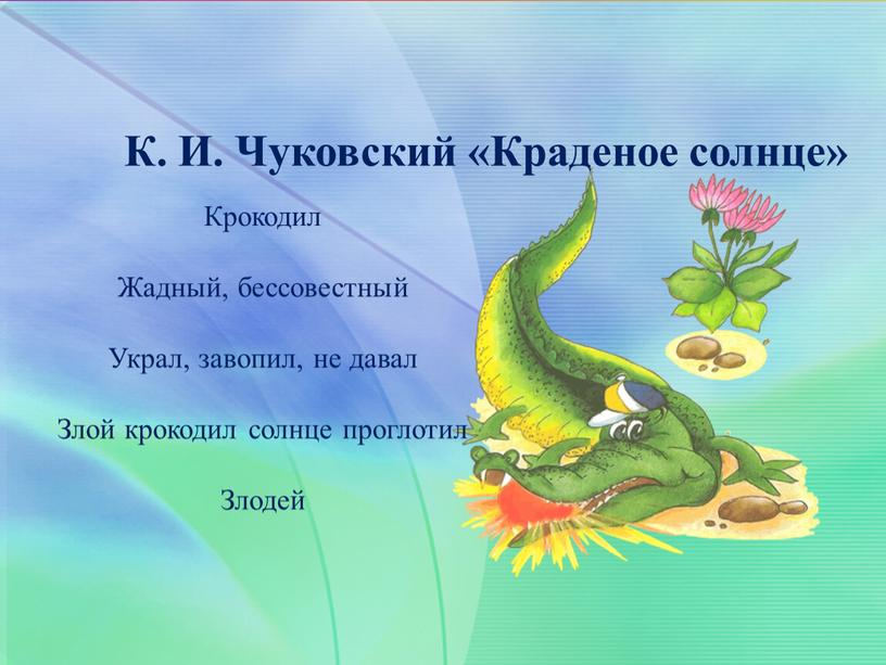 К. И. Чуковский «Краденое солнце»