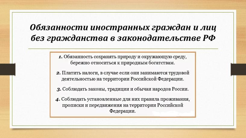 Обязанности иностранных граждан и лиц без гражданства в законодательстве