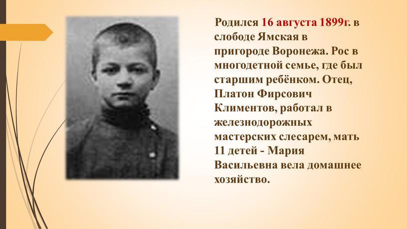 Родился 16 августа 1899г. в слободе
