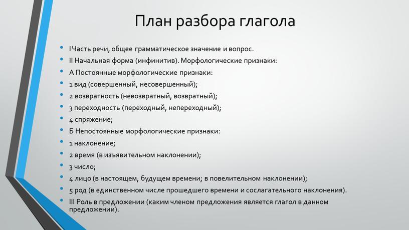 План разбора глагола I Часть речи, общее грамматическое значение и вопрос