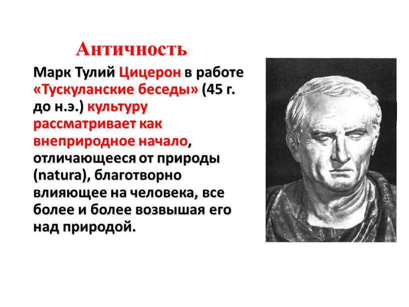 Античность Марк Тулий Цицерон в работе «Тускуланские беседы» (45 г